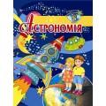 Астрономія. Енциклопедія навколишнього світу.
