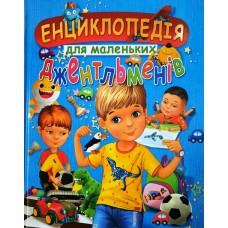 Енциклопедія для маленьких джентльменів (подарунковий випуск)
