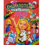 Енциклопедія для маленьких леді (подарунковий випуск)