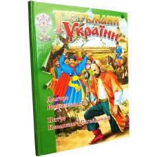 Гетьмани України (Д.Вишневецький-Байда)