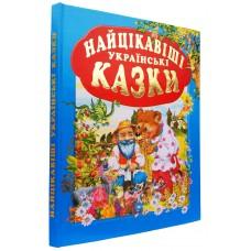 Найцікавіші українські казки