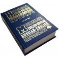 Новейший англо-русский, русско-английский словарь (100 тыс. слов)