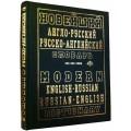 Новейший англо-русский, русско-английский словарь (200 тыс. слов)