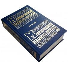 Новий німецько-український, українсько-німецький словник (100 тис. слів)