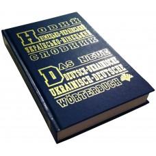 Новий німецько-український, українсько-німецький словник (60 тыс. слов)