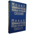 Новий українсько-російський і російсько-український словник (60 т. слів)