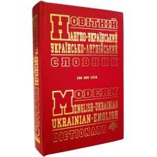 Новітній англо-український, українсько-англійський словник (100 т. слів)