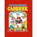 Німецько-український словник в малюнках для дошкільнят