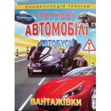 Легкові автомобілі, автобуси, вантажівки (енциклопедія техніки)