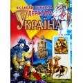 Як і коли виникла держава Україна