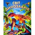 Світ динозаврів (подарунковий випуск)