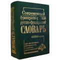 Современный французско-русский, русско-французский словарь (40 тыс. слов)