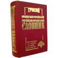 Сучасний французько-український, українсько-французький словник (35 т .слів)