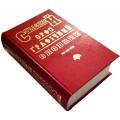 Сучасний орфографічний словник (150 тис. слів)