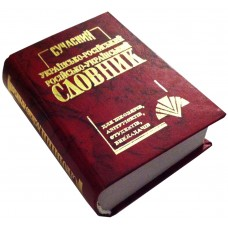 Сучасний українсько-російський, російсько-український словник (35 тыс. слів)