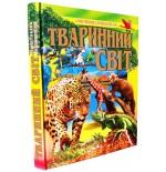 ТВАРИННИЙ СВІТ. Ілюстрована енциклопедія.
