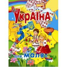 Україна для малят