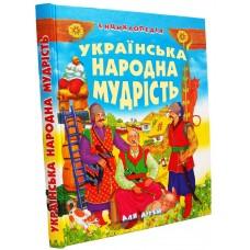 УКРАЇНСЬКА НАРОДНА МУДРІСТЬ ДЛЯ ДІТЕЙ (енциклопедія)
