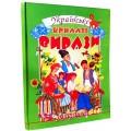 Українські крилаті вирази для дітей
