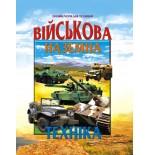 Військова наземна техніка  (енциклопедія техніки)