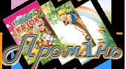 """Издательство """"Проминь"""" - Книги для детей, энциклопедии, словари, фотоальбомы для новорожденных"""